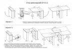 Стол раскладной Сокол СП-11.1 беленый дуб